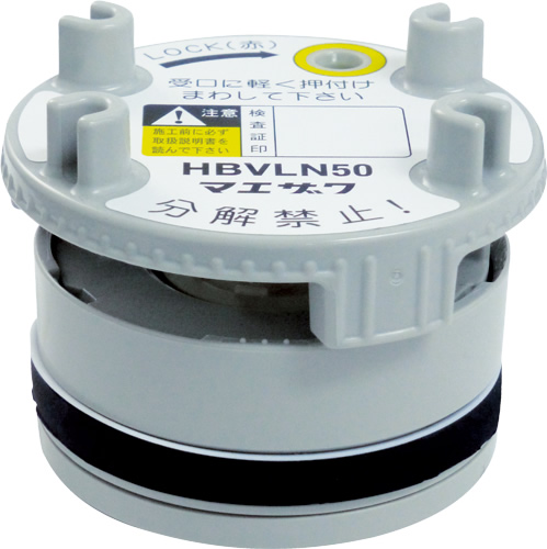 下水道関連製品 排水特殊継手 排水用吸気弁 低位吸気弁 ナノ HBVLN50 Mコード:70734 (前澤化成工業、積水、東栄管機 他) 配管部品,管材