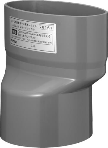 下水道関連製品 下水道継手 ビニ内副管/マンホール継手 内副管用固定バンド/変換ソケット スリムUFMB-VU150 Mコード:76161 (前澤化成工業、積水、東栄管機 他) 配管部品,管材