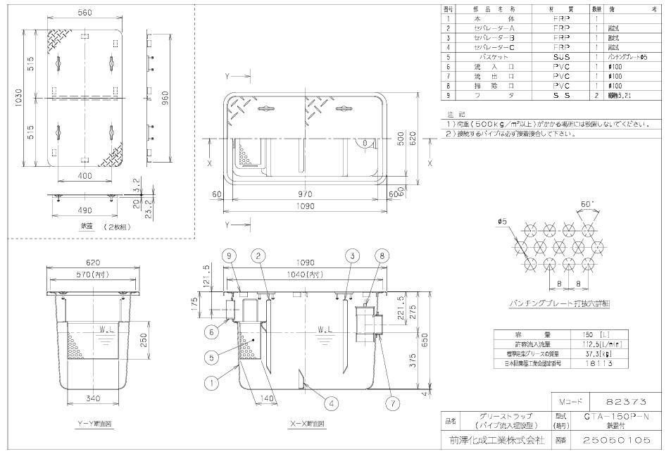 環境機器関連製品 グリーストラップ パイプ流入埋設型 GTA-150P-N ランドリー鉄蓋付 Mコード:82373 前澤化成工業 [メーカー直送][代引不可]