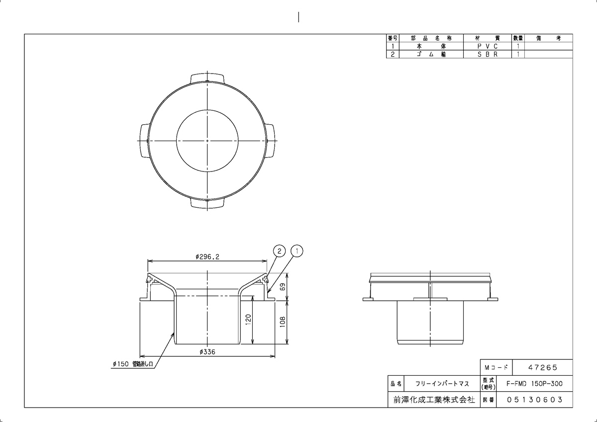 下水道関連製品 フリーインバートマス 縦型 F-FMD150P-300 F-FMD150P-300 F-FMD150P-300 Mコード:47265 前澤化成工業