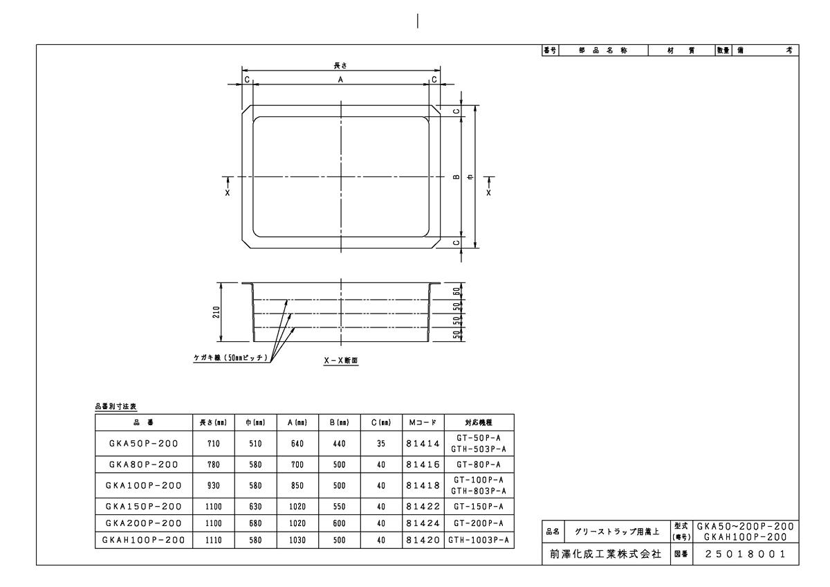 環境機器関連製品 グリーストラップ FRP製グリーストラップ用嵩上 GKAH型 GKAH100P-200 Mコード:81420 前澤化成工業