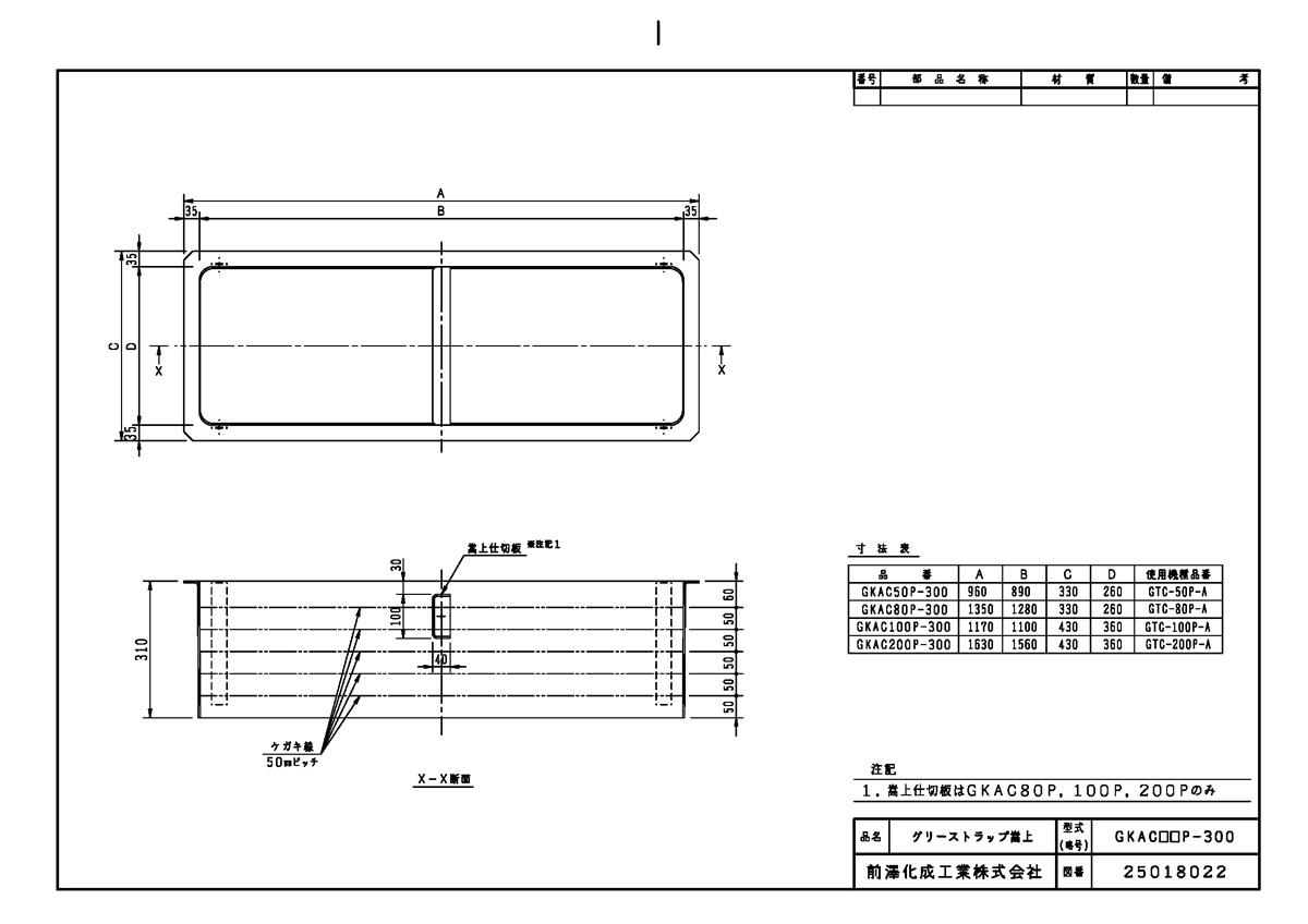 環境機器関連製品 グリーストラップ FRP製グリーストラップ用嵩上 GKAC型 GKAC80P-300 Mコード:81544 前澤化成工業