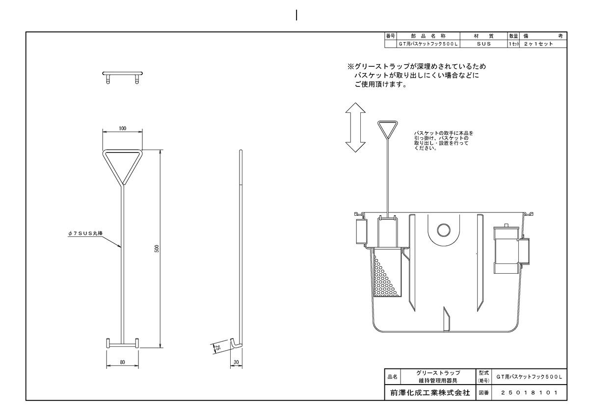 環境機器関連製品 グリーストラップ FRP製グリーストラップ用嵩上 グリーストラップ関連製品 GT用バスケットフック500L Mコード:81594 前澤化成工業