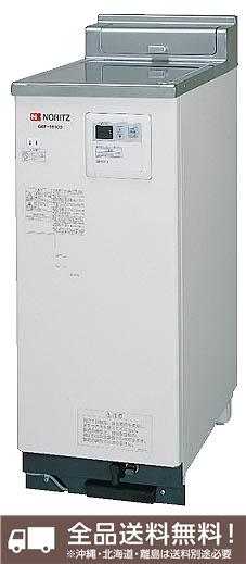 ノーリツ ガス給湯器 【GBF-1610D】 16~2.5号 [新品] 【せしゅるは全品送料無料】【沖縄・北海道・離島は送料別途必要です】