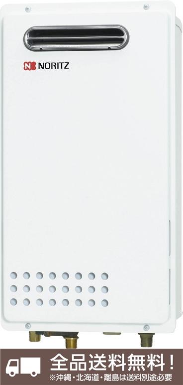 ノーリツ ガス給湯器 【GQ-1625WS-KB】 16~2.5号 [新品] 【せしゅるは全品送料無料】【沖縄・北海道・離島は送料別途必要です】