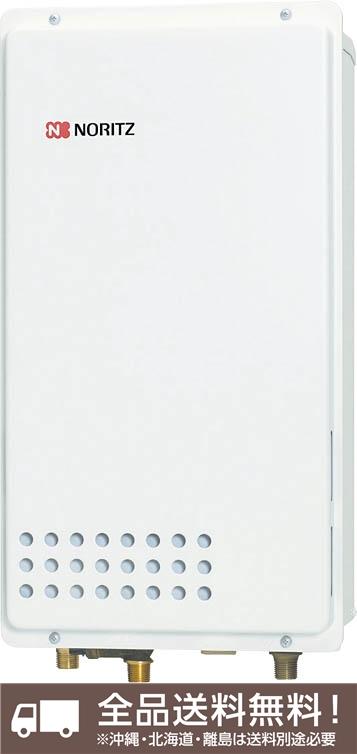 ノーリツ ガス給湯器 【GQ-1625WS-TB】 16~2.5号 [新品] 【せしゅるは全品送料無料】【沖縄・北海道・離島は送料別途必要です】
