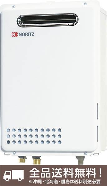 ノーリツ ガス給湯器 【GQ-2037WX】 20~2.5号 [新品] 【せしゅるは全品送料無料】【沖縄・北海道・離島は送料別途必要です】