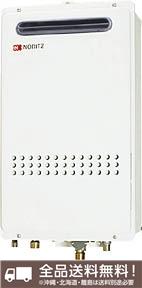 ノーリツ ガス給湯器 【GQ-2427AWX-DXBL】 (ふろ高温水供給方式) 24~3号 [新品] 【せしゅるは全品送料無料】【沖縄・北海道・離島は送料別途必要です】