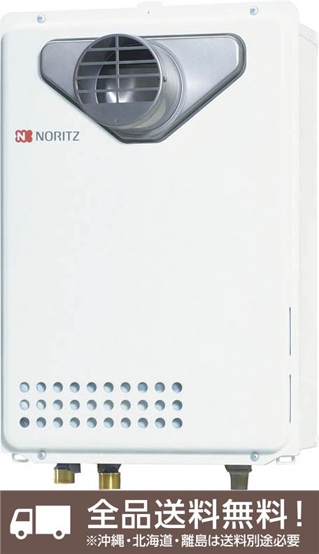 ノーリツ ガス給湯器 【GQ-2437WS-C】 24~3号 [新品] 【せしゅるは全品送料無料】【沖縄・北海道・離島は送料別途必要です】