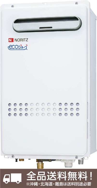 ノーリツ ガス給湯器 【GQ-C2432WXBL】 24~3号 [新品] 【せしゅるは全品送料無料】【沖縄・北海道・離島は送料別途必要です】