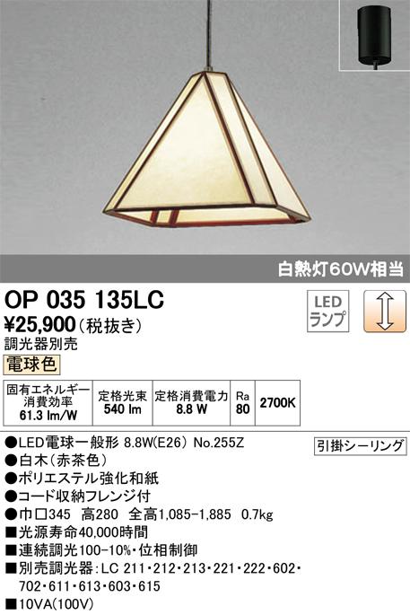 オーデリックインテリアライト(和)和【OP035135LC】OP035135LC[新品]【RCP】