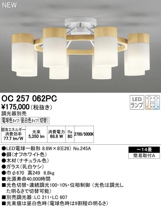 【シャンデリア LED照明は全品送料無料】オーデリック シャンデリア 【OC 257 062PC】【OC257062PC】 【沖縄・北海道・離島は送料別途必要です】【セルフリノベーション】