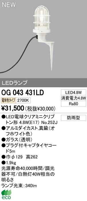 オーデリック エクステリアライト ガーデンライト 【OG 043 431LD】 OG043431LD 【沖縄・北海道・離島は送料別途必要です】【セルフリノベーション】