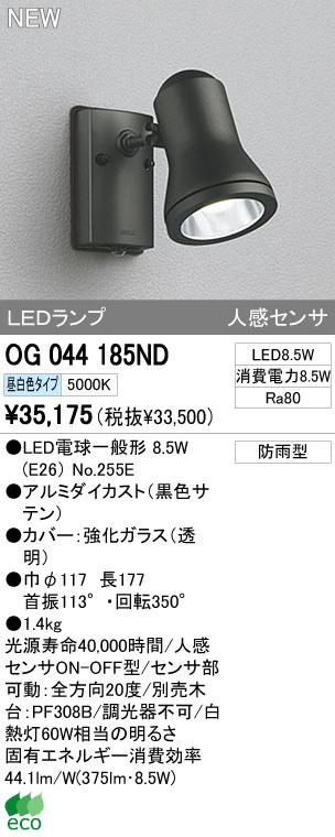 オーデリック エクステリアライト スポットライト 【OG 044 185ND】 OG044185ND 【沖縄・北海道・離島は送料別途必要です】