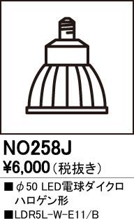 【エントリーで全品10倍ポイント・最大32倍P】オーデリック LED電球ダイクロハロゲン形 【258J】 【LDR5L-W-E11/B】 照明 ランプ 【NO258J】 【沖縄・北海道・離島は送料別途必要です】【8/4 20:00~8/9 01:59】