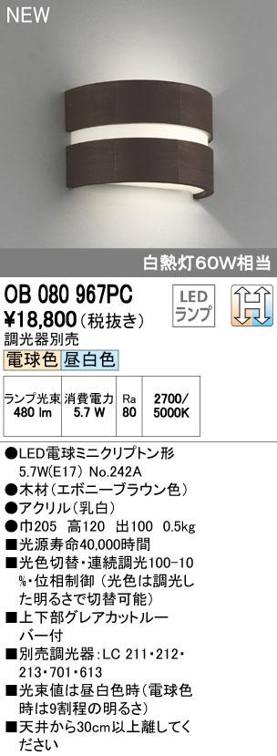 オーデリック ブラケットライト 【OB 080 967PC】 住宅用照明 インテリア 洋 【OB080967PC】 【沖縄・北海道・離島は送料別途必要です】【セルフリノベーション】