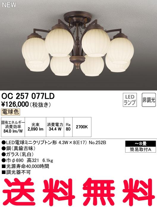 オーデリックシャンデリア【OC257077LD】住宅用照明インテリア洋【OC257077LD】