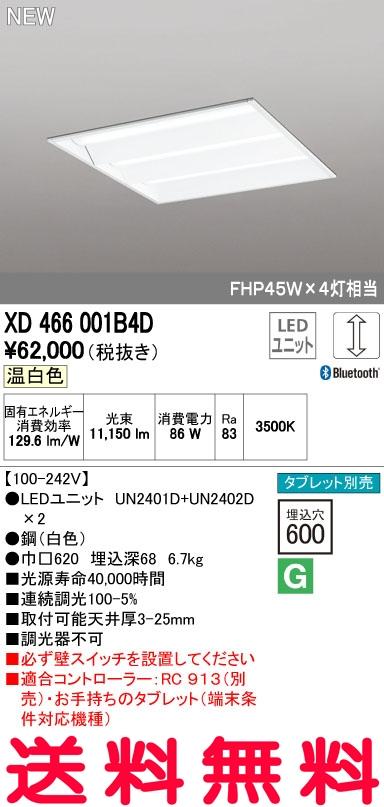 オーデリック ベースライト 【XD 466 001B4D】 店舗・施設用照明 テクニカルライト 【XD466001B4D】 【せしゅるは全品送料無料】【セルフリノベーション】