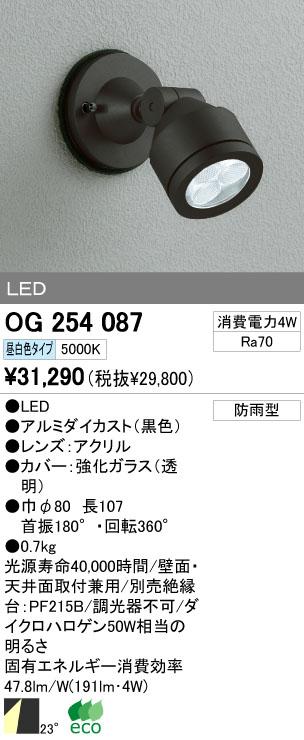 オーデリック エクステリアライト スポットライト 【OG 254 087】 OG254087 【沖縄・北海道・離島は送料別途必要です】【セルフリノベーション】