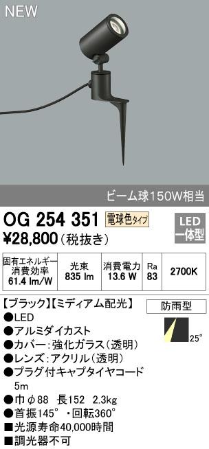 オーデリック エクステリアライト スポットライト 【OG 254 351】OG254351 【沖縄・北海道・離島は送料別途必要です】【セルフリノベーション】