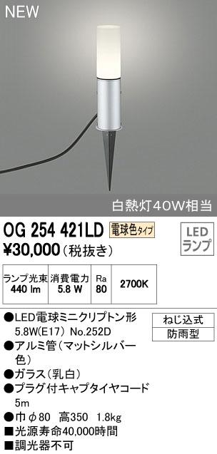 オーデリック エクステリアライト ガーデンライト 【OG 254 421LD】OG254421LD 【沖縄・北海道・離島は送料別途必要です】【セルフリノベーション】