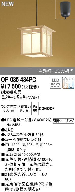 オーデリック 和照明 【OP 035 434PC】【OP035434PC】 【沖縄・北海道・離島は送料別途必要です】【セルフリノベーション】
