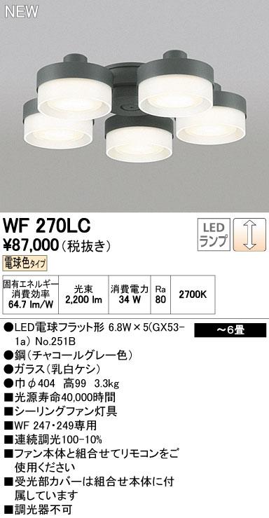 シーリングファン 【WF 270LC】【WF270LC】 【オーデリック シーリングファン】【せしゅるは全品送料無料】【セルフリノベーション】