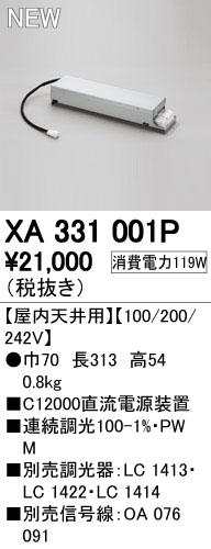 【エントリーで全品10倍ポイント・最大32倍P】オーデリック ダウンライト 【XA 331 001P】【XA331001P】 【せしゅるは全品送料無料】【セルフリノベーション】【8/4 20:00~8/9 01:59】