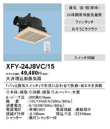 パナソニック ルーバーセット換気扇【XFY-24J8VC/15】天井埋込形 換気扇本体・ルーバーセット【沖縄・北海道・離島は送料別途必要です】