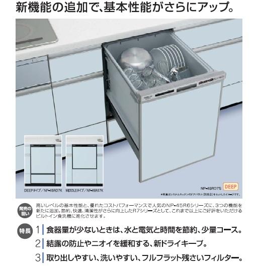 【延長保証5年間対象商品】パナソニック・ビルトイン食器洗乾燥機(食洗機)【NP-45RD6S】幅45cmディープタイプ・ドアパネル型/シルバー