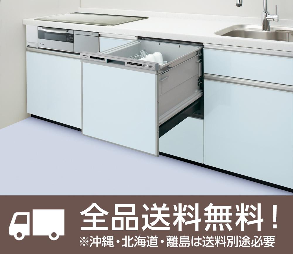 【延長保証5年間対象商品】パナソニック・ビルトイン食器洗乾燥機(食洗機)【NP-45RS7S】幅45cm ミドルタイプ・ドアパネル型/シルバー