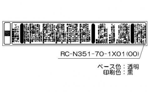 高品質 ブランド買うならブランドオフ リンナイ Rinnai 602-0775000 注意 受注生産品 純正ガスファンヒーター部品 純正部品ガスファンヒーター 操作方法ラベル