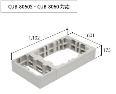 城東テクノ ハウスステップ オプション部品 【CUB-8060-H2】 ハウスステップアジャスター 2段 [新品]