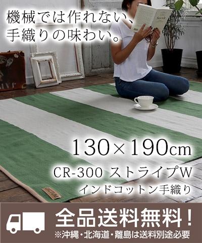 【CR300W】 ラグマット インドコットン手織り(ストライプW) 130×190cm(約1.5畳相当) 全2色 Dictum 【トシシミズ】【代引き不可】 【せしゅるは全品送料無料】【沖縄・北海道・離島は送料別途必要です】