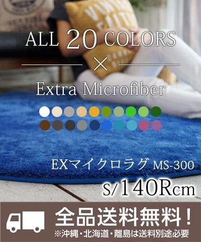 【MS-300】 EXマイクロラグ 140Rcm(円形) 全20色 Natural Posture 【トシシミズ】【代引き不可】 【せしゅるは全品送料無料】【沖縄・北海道・離島は送料別途必要です】