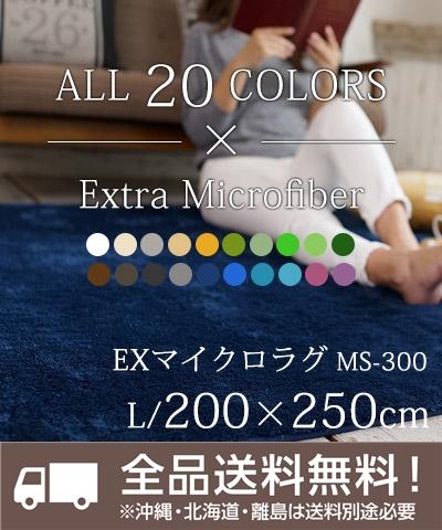 【MS-300】EXマイクロラグ 200×250cm(約3畳相当) 全20色 Natural Posture 【トシシミズ】【代引き不可】 【せしゅるは全品送料無料】【沖縄・北海道・離島は送料別途必要です】