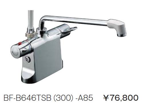 【BF-B646TSB(300)-A85】 LIXIL・リクシル エコフル多機能シャワー サーモスタット付シャワーバス水栓 【BFB646TSB(300)A85】 INAX
