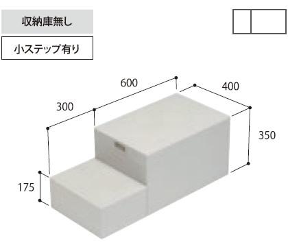 城東テクノ ハウスステップ 【CUB-6040】 小ステップあり 収納庫なし [新品]
