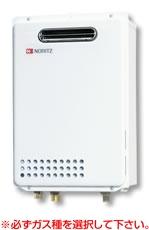 【全品送料無料】【GQ-1639WE】給湯器 16号 給湯専用 ノーリツ屋外壁掛形 ガスふろ給湯器 オートストップなし