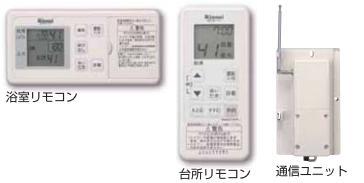 リンナイ 【MBCTW-171】 浴室リモコン+台所リモコン+通信ユニットセット
