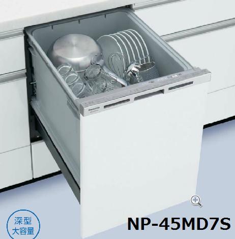 【延長保証5年間対象商品】 パナソニック ビルトイン食器洗い乾燥機 【NP-45MD7S】 M7シリーズ 幅45cm ディープタイプ 奥行65 ドアパネル型/シルバー 約6人分 [食洗機] 【セルフリノベーション】