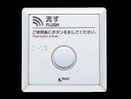 LIXIL・リクシル トイレ 大便器自動洗浄システム オートフラッシュC セパレート形 タッチスイッチ(埋込形) パーティション用 【OKC-2BP】 INAX