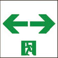 送料無料 オーデリック 店舗・施設用 非常灯・誘導灯 【PV 385】 PV385【沖縄・北海道・離島は送料別途必要です】