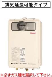リンナイ 【RUX-A1611T-L-E】 ガス給湯器 給湯専用壁掛16号 PS扉内設置型/PS延長前排気型