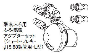 パナソニック エコキュート貯湯ユニット ふろ関連部材ふろ接続アダプターセット(酸素供給チューブなし)【AD-HXSA-LF5】