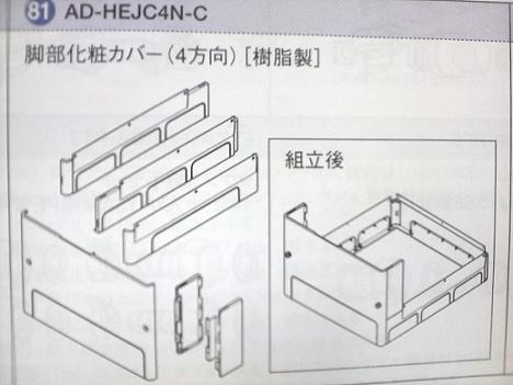 【AD-HEJC4N-C】 パナソニック エコキュート部材 脚部化粧カバー4方向 樹脂製