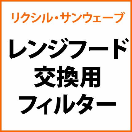 リクシル・サンウェーブ レンジフード 交換用フィルター 2枚セット【SGF-601VLT】 INAX