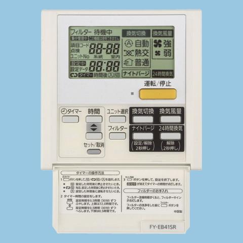 【FY-EB41SR】 業務用熱交換気ユニット リモコンスイッチ換気扇 パナソニック【業務用 熱交換気ユニット H】