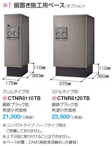 CTNR8110TB パナソニック 据置き施工用ベース(オプション) 宅配ボックス コンボ スリムタイプ用 【沖縄・北海道・離島は送料別途必要です】