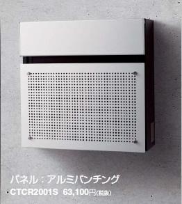 CTCR2001S パナソニック サインポスト FASUS FF フェイサス パネル:アルミパンチング 【沖縄・北海道・離島は送料別途必要です】